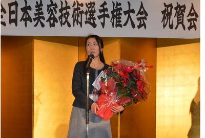 第42回全日本美容技術選手権大会 優勝者祝賀会が開催されました!